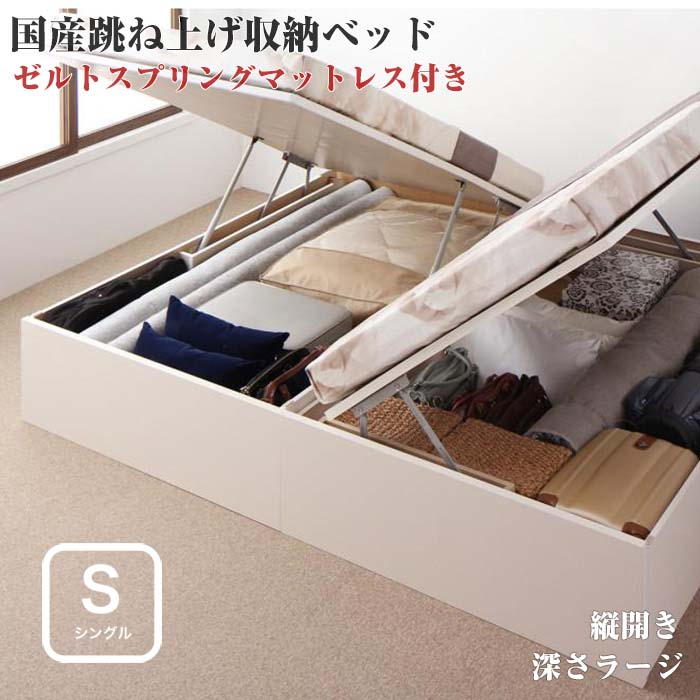 お客様組立 国産 跳ね上げ式ベッド 収納ベッド Regless リグレス ゼルトスプリングマットレス付き 縦開き シングル 深さラージ(代引不可)