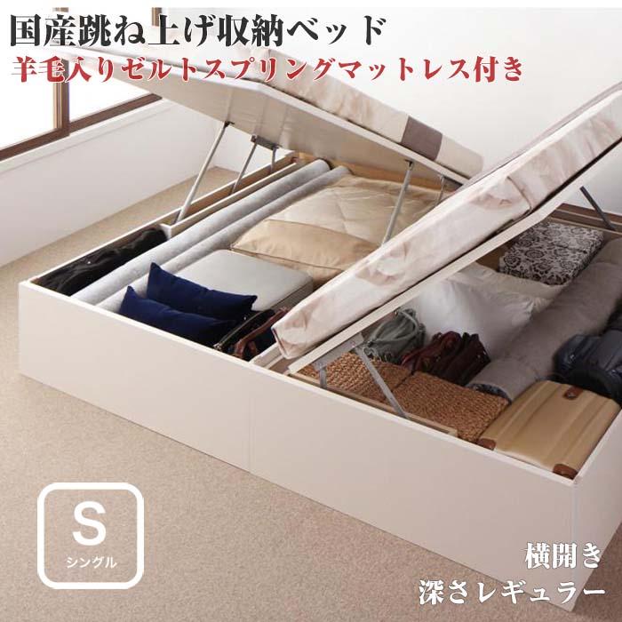 お客様組立 国産 跳ね上げ式ベッド 収納ベッド Regless リグレス 羊毛入りゼルトスプリングマットレス付き 横開き シングル 深さレギュラー(代引不可)