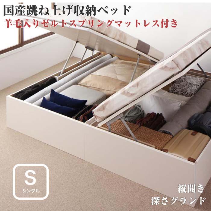 お客様組立 国産 跳ね上げ式ベッド 収納ベッド Regless リグレス 羊毛入りゼルトスプリングマットレス付き 縦開き シングル 深さグランド(代引不可)