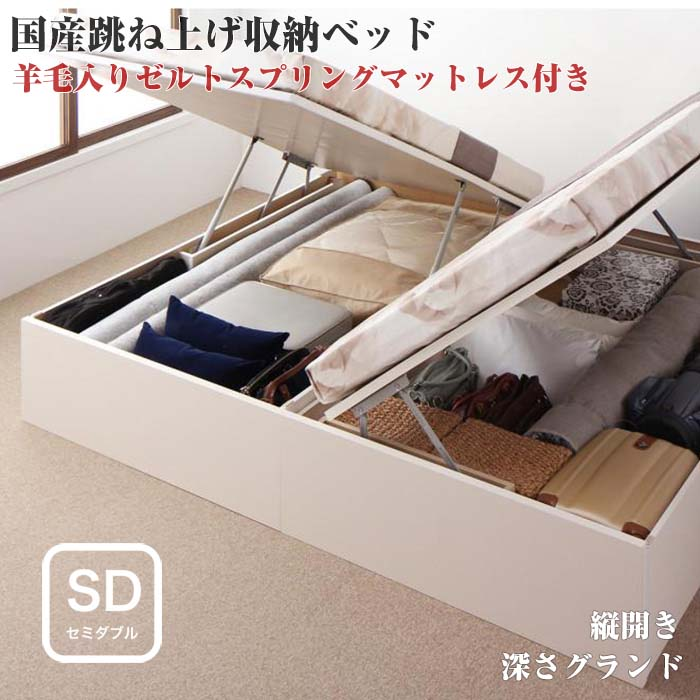 お客様組立 国産 跳ね上げ式ベッド 収納ベッド Regless リグレス 羊毛入りゼルトスプリングマットレス付き 縦開き セミダブル 深さグランド(代引不可)