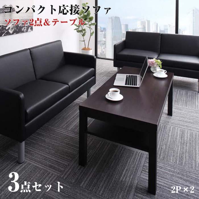 コンパクト応接ソファ&テーブルセット PARTITA パルティータ ソファ2点&テーブル 3点セット 2P×2(代引不可)