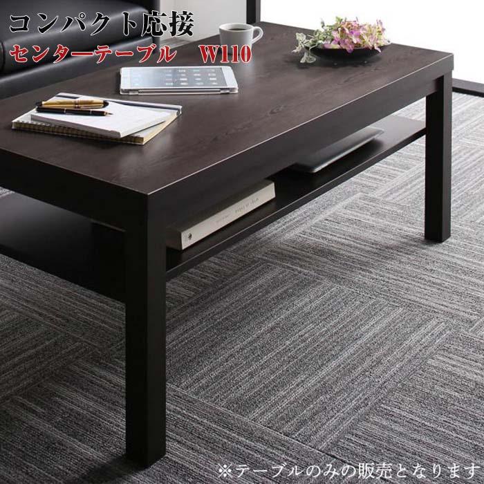 コンパクト応接テーブル PARTITA パルティータ センタ―テーブル W110(代引不可)