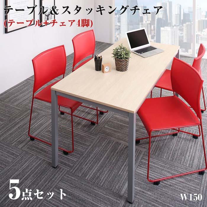 オフィス家具 ミーティングテーブル&スタッキングチェアセット Sylvio シルビオ 5点セット(テーブル+チェア4脚) W150(代引不可)