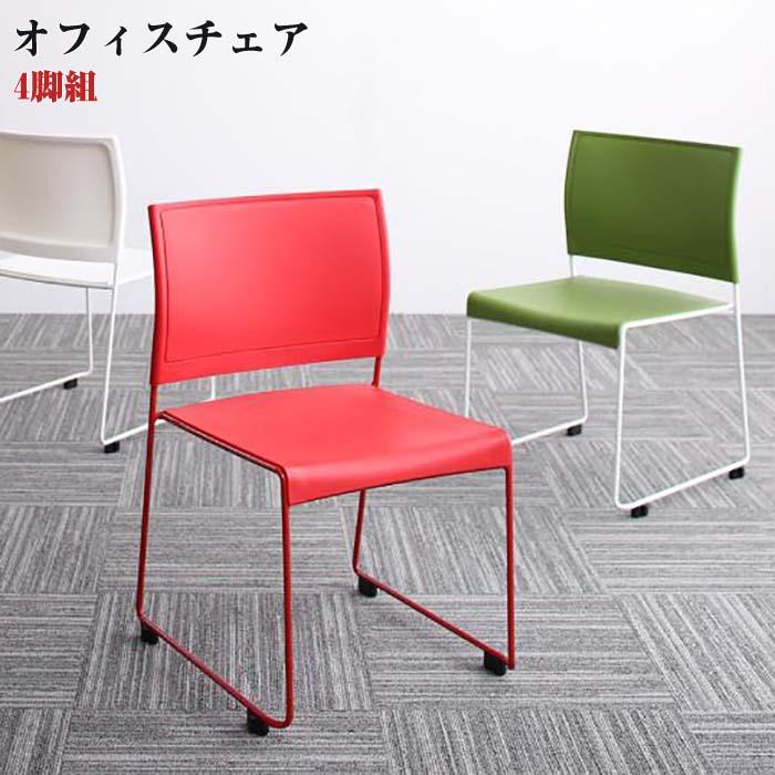 オフィス家具 スタッキングチェア Sylvio シルビオ オフィスチェア 4脚組(代引不可)