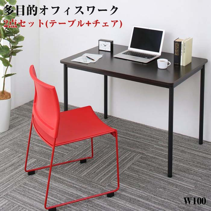 オフィス家具 多目的 オフィスワーク 多彩な組み合わせに対応できる テーブルセット ISSUERE イシューレ 2点セット(テーブル+チェア) W100(代引不可)