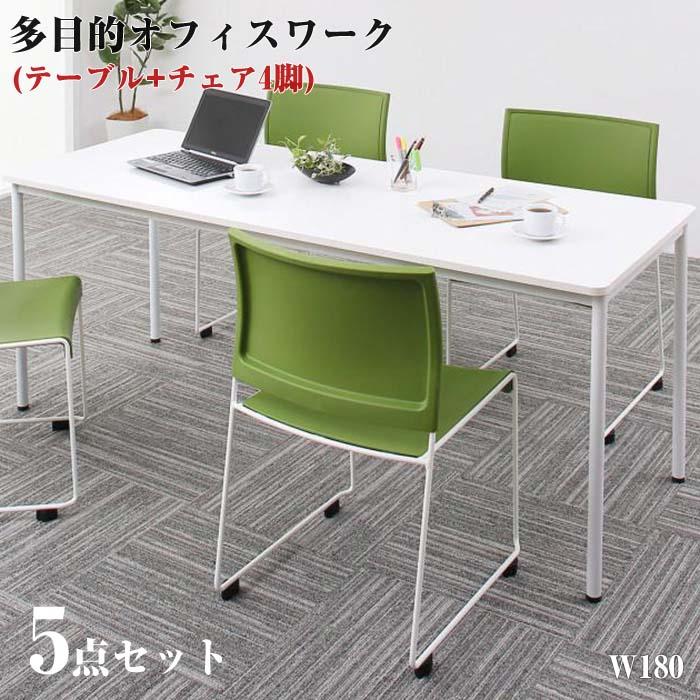 オフィス家具 多目的 オフィスワーク 多彩な組み合わせに対応できる テーブルセット ISSUERE イシューレ 5点セット(テーブル+チェア4脚) W180(代引不可)