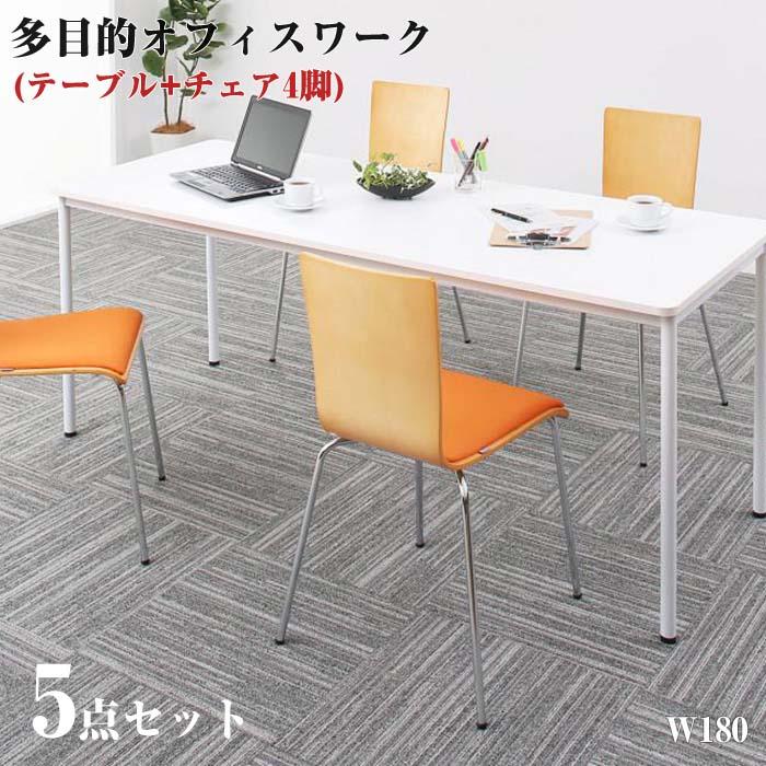 オフィス家具 多目的 オフィスワーク 多彩な組み合わせに対応できる テーブルセット CURAT キュレート 5点セット(テーブル+チェア4脚) W180(代引不可)