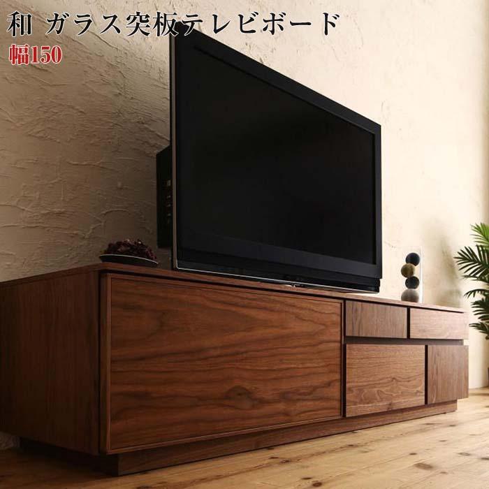 国産 完成品 天然木 和モダンデザイン ガラス突板 テレビ台 AVボード テレビボード Stuta ストゥータ 幅150(代引不可)