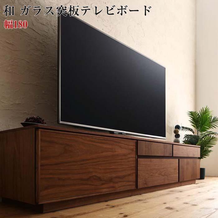 国産 完成品 天然木 和モダンデザイン ガラス突板 テレビ台 AVボード テレビボード Stuta ストゥータ 幅180(代引不可)