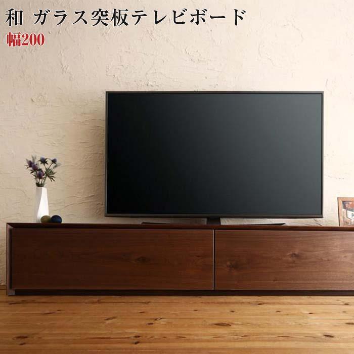 国産 完成品 天然木 和モダンデザイン ガラス突板 テレビ台 AVボード テレビボード Dine ディーヌ 幅200(代引不可)