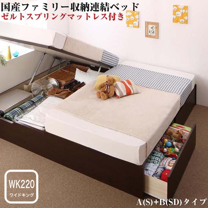 組立設置付 コンパクトに壁付けできる 国産 ファミリーベッド 収納 連結ベッド Alonza アロンザ ゼルトスプリングマットレス付き A(S)+B(SD)タイプ ワイドK220(代引不可)(NP後払不可)