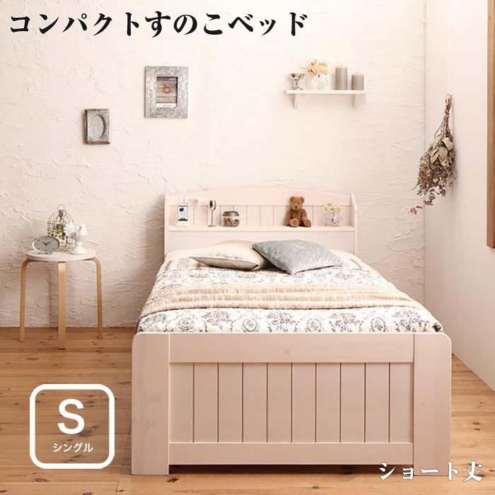 高さ調節できて長く使える ホワイト木目のショート丈コンパクトすのこベッド 棚・コンセント付き petit bunny プチバニー シングルサイズ ショート丈(代引不可)(NP後払不可)