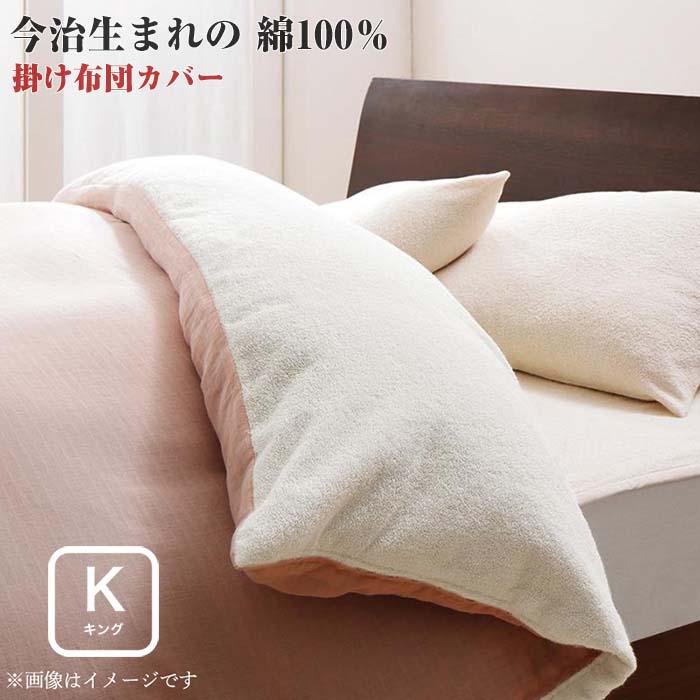 今治生まれの 綿100% 洗える ふっくらタオルの贅沢カバーリング 和やか 掛け布団カバー キング(代引不可)(NP後払不可)