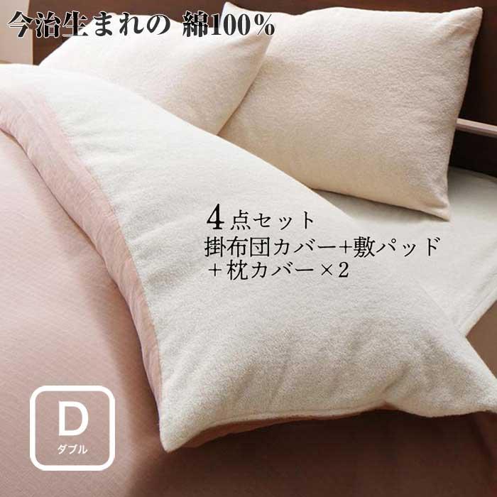 今治生まれの 綿100% 洗える ふっくらタオルの贅沢カバーリング 和やか 布団カバーセット ダブル4点セット(代引不可)(NP後払不可)