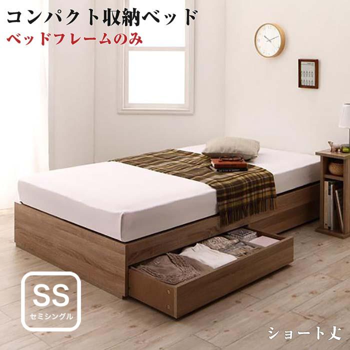 コンパクト収納ベッド CS コンパクトスモール ベッドフレームのみ セミシングルサイズ ショート丈