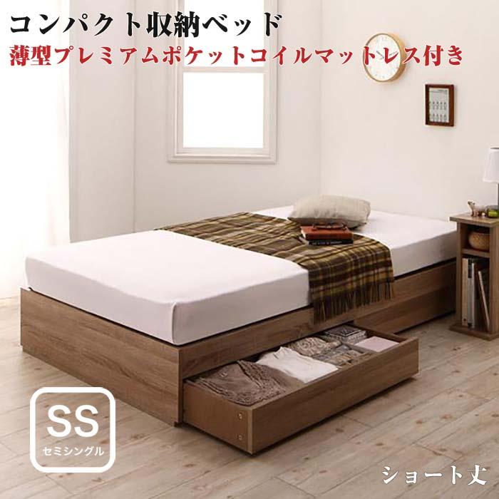 コンパクト収納ベッド CS コンパクトスモール 薄型プレミアムポケットコイルマットレス付き セミシングルサイズ ショート丈