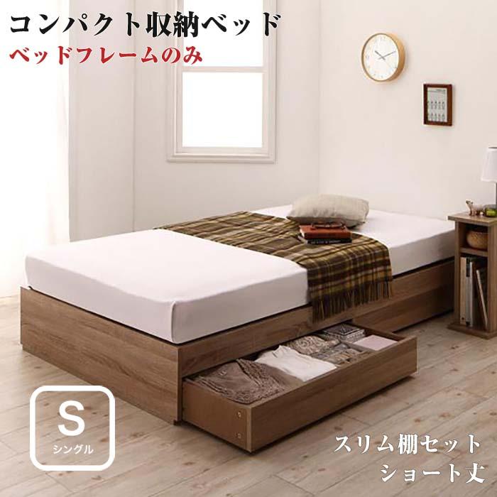 コンパクト収納ベッド CS コンパクトスモール ベッドフレームのみ スリム棚セット シングルサイズ ショート丈