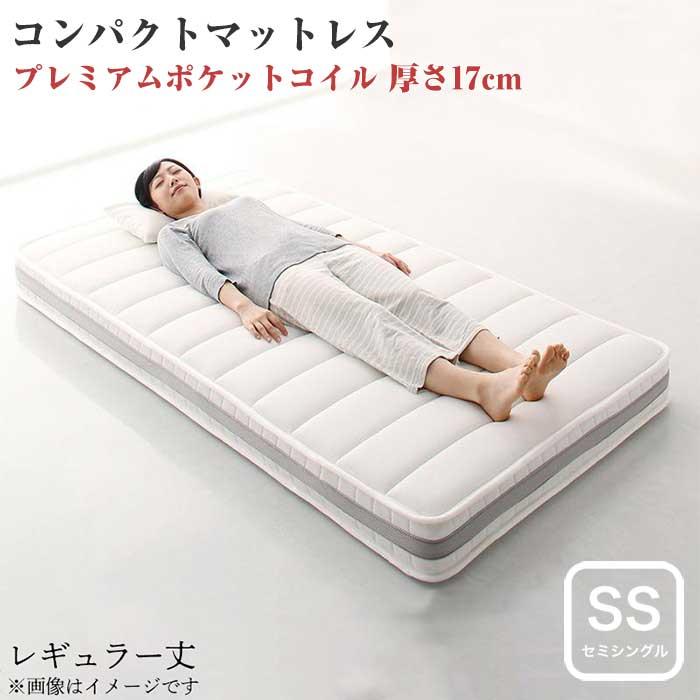 小さなベッドフレームにもピッタリ収まる。コンパクトマットレス プレミアムポケットコイル セミシングルサイズ レギュラー丈 厚さ17cm