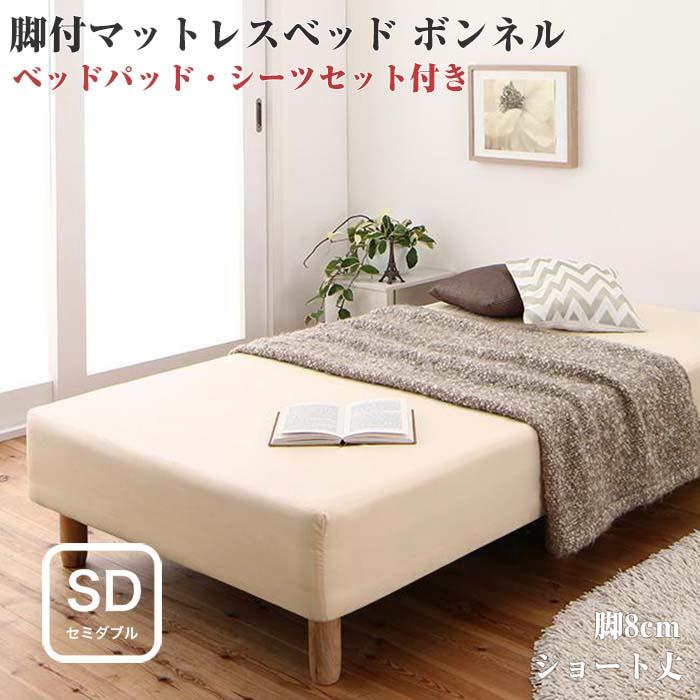 ショート丈分割式 脚付きマットレスベッド ボンネル マットレスベッド お買い得ベッドパッド・シーツセット付き セミダブル ショート丈 脚8cm