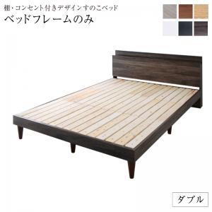 棚付き コンセント付き デザイン すのこ ベッド Alcester オルスター ベッドフレームのみ ダブルサイズ