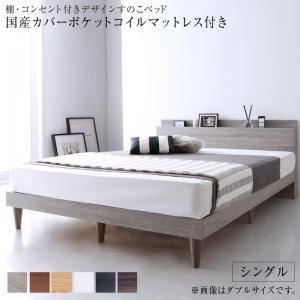 棚付き コンセント付き デザイン すのこ ベッド Alcester オルスター 国産カバーポケットコイルマットレス付き シングルサイズ