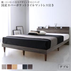 棚付き コンセント付き デザイン すのこ ベッド Alcester オルスター 国産カバーポケットコイルマットレス付き ダブルサイズ