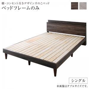 棚付き コンセント付き デザイン すのこ ベッド Grayster グレイスター ベッドフレームのみ シングルサイズ