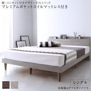 棚付き コンセント付き デザイン すのこ ベッド Grayster グレイスター プレミアムポケットコイルマットレス付き シングルサイズ