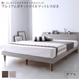 棚付き コンセント付き デザイン すのこ ベッド Grayster グレイスター プレミアムポケットコイルマットレス付き ダブルサイズ