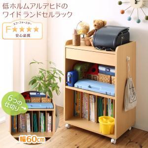 キッズ家具 子供用家具 子供にやさしい材質を使った 一台で全部収まる ワイド ランドセルラック Relprairy リルプライリー