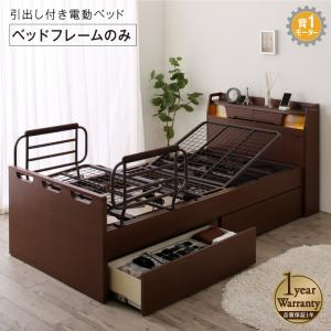 お客様組立 棚付き 照明付き コンセント付き 引出し収納付き 電動ベッド ラクストレージ ベッドフレームのみ 1モーター シングルサイズ 介護ベッド