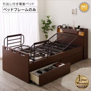 お客様組立 棚付き 照明付き コンセント付き 引出し収納付き 電動ベッド ラクストレージ ベッドフレームのみ 2モーター シングルサイズ 介護ベッド