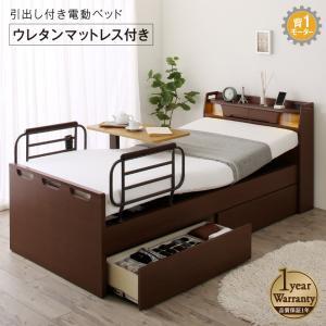 お客様組立 棚付き 照明付き コンセント付き 引出し収納付き 電動ベッド ラクストレージ ウレタンマットレス付き 1モーター シングルサイズ 介護ベッド