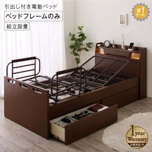組立設置付 棚付き 照明付き コンセント付き 引出し収納付き 電動ベッド ラクストレージ ベッドフレームのみ 1モーター シングルサイズ 介護ベッド