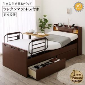 組立設置付 棚付き 照明付き コンセント付き 引出し収納付き 電動ベッド ラクストレージ ウレタンマットレス付き 1モーター シングルサイズ 介護ベッド
