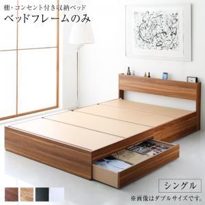 棚付き コンセント付き 引き出し 2杯 収納 ベッド Ever2nd エヴァー セカンド ベッドフレームのみ シングルサイズ シングルベッド ベット