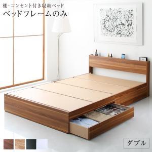 棚付き コンセント付き 引き出し 2杯 収納 ベッド Ever2nd エヴァー セカンド ベッドフレームのみ ダブルサイズ ダブルベッド ベット