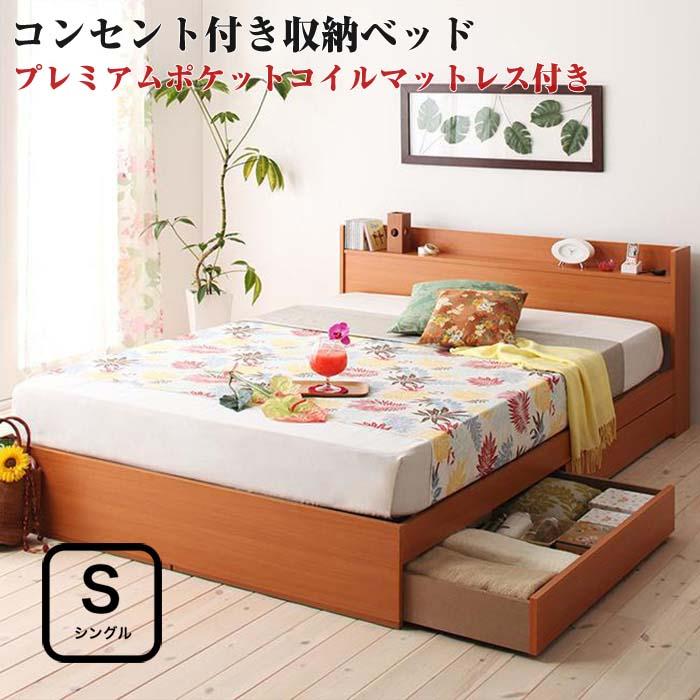 ベッド シングル マットレス付き シングルベッド コンセント付き 収納ベッド 引き出し付き 収納付き 【Ever】 エヴァー 【プレミアムポケットコイルマットレス付き】 シングルサイズ シングルベット 引出し ベッド下収納