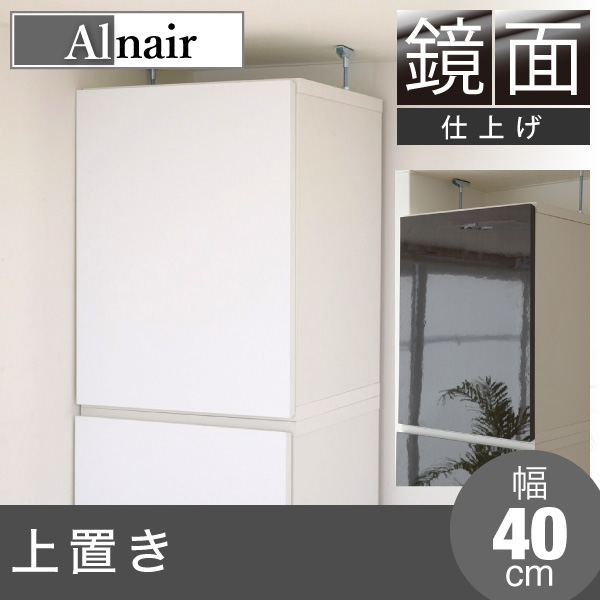 Alnair 鏡面 上置き 40cm幅 リビング 収納 棚 つっぱり 通販 キッチン収納 リビング 収納 棚 つっぱり 通販
