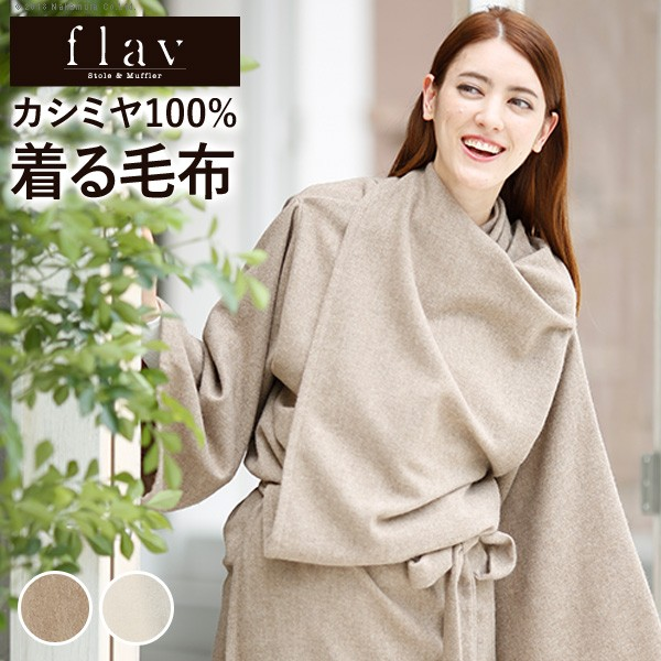 着れる毛布 部屋着 カシミヤ 着る毛布 ガウン フレイバー flav 毛布 かいまき 手通し ボタン付き 寒さ対策 帯付 内モンゴル産 ギフト丁寧 上質 ご褒美