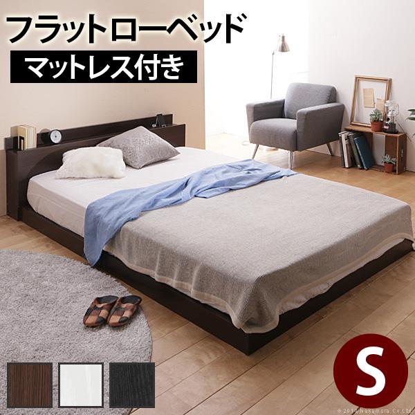 ベッド シングル マットレス付き フラットローベッド 〔カルバン フラット〕 シングル ポケットコイルスプリングマットレスセット 木製 ロータイプ 宮付き