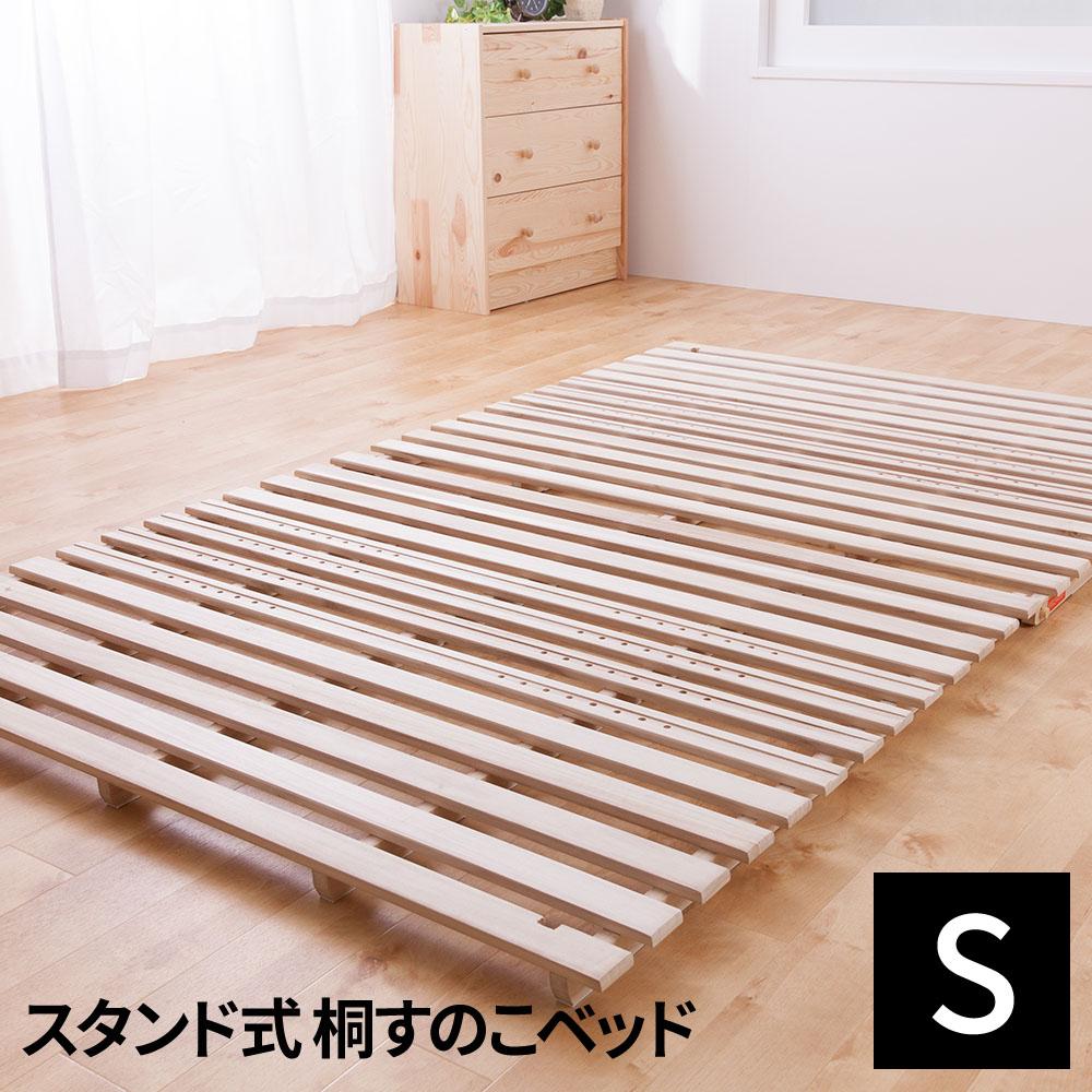 【送料無料】スタンド式で布団が干せる 桐 すのこベッド シングルサイズ スノコベッド 通気性抜群 湿気対策 完成品 防湿 折りたたみ 天然木 新生活 ベット