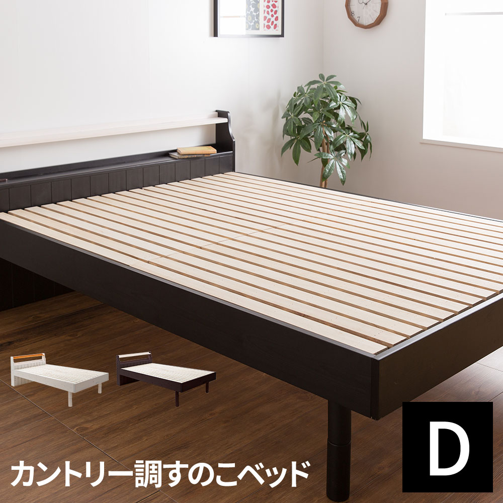 【送料無料】カントリー調 すのこベッド ダブルサイズ 高さ調整 湿気対策 棚付き 宮棚 コンセント付き すのこベット スノコベッド ダークブラウン ホワイト