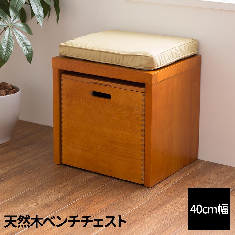 【送料無料】天然木 ベンチ チェスト クッション付き 40cm幅 収納 スツール キューブラック イス いす ボックス 腰掛け リビング収納