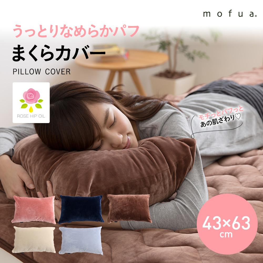 1秒で恋する肌ざわり 化粧パフ をモチーフにした人気のmofua うっとりなめらかパフシリーズに もっちり触感の癒され枕カバーが仲間入り 枕カバー ファスナー式 店 mofua セールSALE%OFF うっとりなめらかパフ