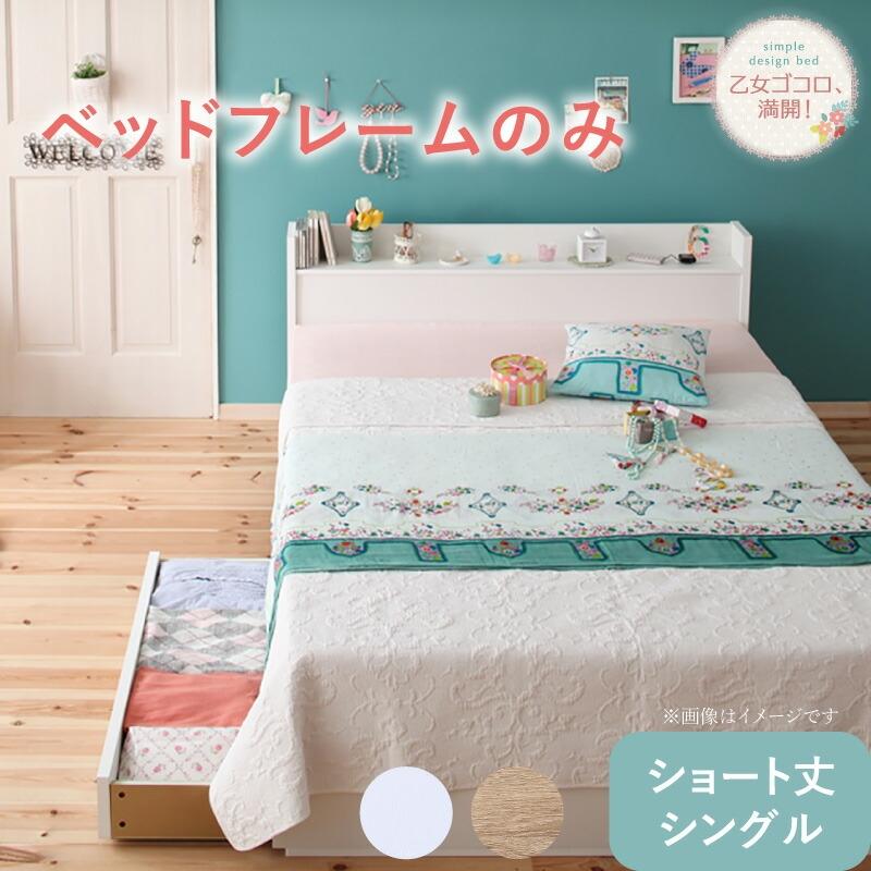 ベッド シングル シングルベッド 収納ベッド 棚付き コンセント付き 収納付き 【Fleur】 フルール ショート丈 【ベッドフレームのみ】 シングルサイズ シングルベット