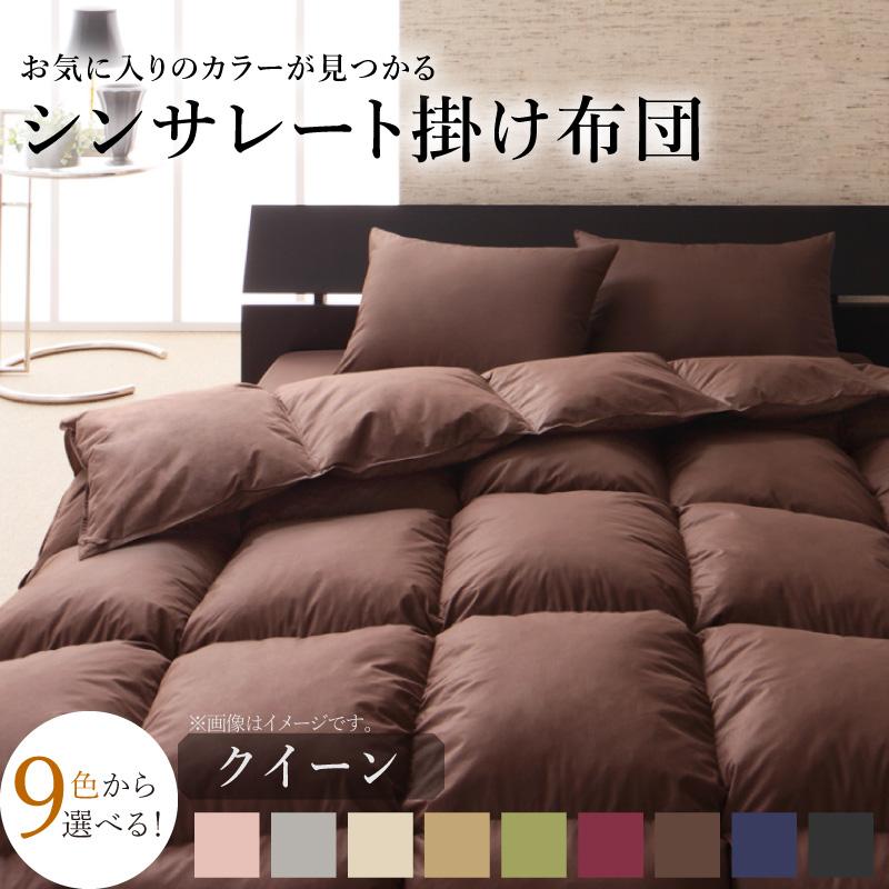 掛け布団 9色から選べる シンサレート入り 掛布団 クイーンサイズ