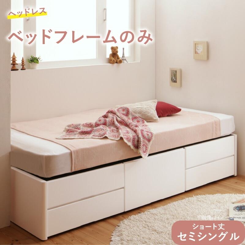 チェストベッド ベッド 引き出し付 ショートサイズ 180cm セミシングル ショート丈 ベッドフレームのみ wunderbar ヴンダーバール フレーム すのこ ヘッドレス セミシングルサイズ