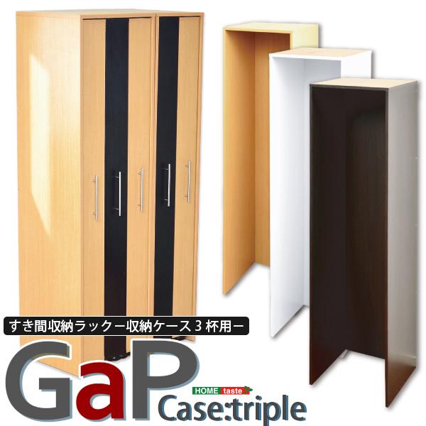 ※オプション商品 すき間収納ラック GaP 専用枠 収納ケース3杯用 収納庫 スライド スリムラック 隙間収納 スキ間収納 隙間ラック 収納棚 木製 収納BOX 引き出し 茶 白 木 薄型 収納ボックス 縦長収納庫