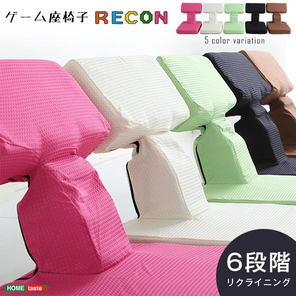 ゲーム座椅子 布地 6段階のリクライニング Recon レコン ゲームチェア ゲーム用 姿勢矯正 1人掛け 座いす いす イス チェアー チェアゲーム 読書 ファブリック 多機能座椅子 抱き座椅子